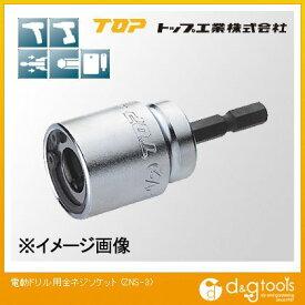 トップ工業 電動ドリル用全ネジソケット ZNS-3