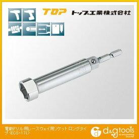 トップ工業 電動ドリル用レースウェイ用ソケット ロングタイプ (ECS-17L)