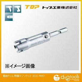 トップ工業 電動ドリル用蝶ネジソケット ECS-M45