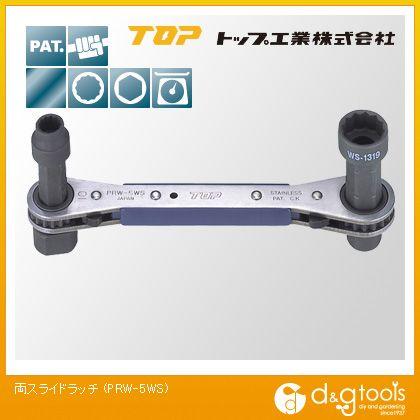 トップ工業 TOP両スライドラッチ本体10X17mmソケット13X19mm PRW-5WS