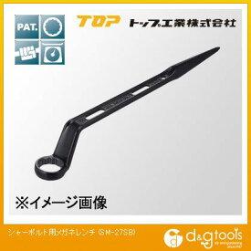 トップ工業 TOPシャーボルト用シノ付きメガネレンチ27mm SM-27SB