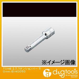 トネ エクステンションバー 50mm EX40050