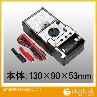 最高層井萬能檢測器(CMT-3003)(C01010)
