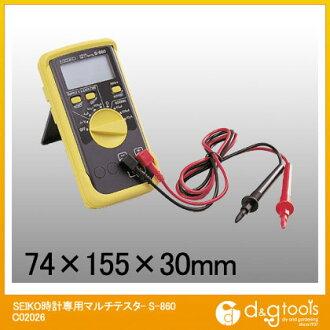 最高层井钟表专用的多检测器(S-860)C02026