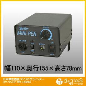 トップウェル 日本精密機械 マイクログラインダー ミニペン LP-120 L05005