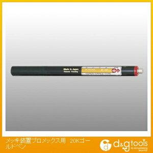 プロメックス メッキ装置プロメックス用 20Kゴールドペン (F204301)