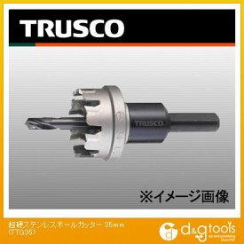トラスコ 超硬ステンレスホールカッター 35mm (TTG35)