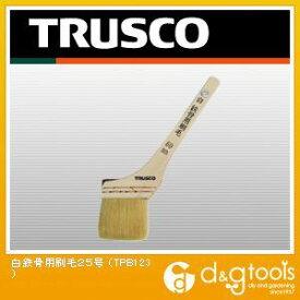 トラスコ 白鉄骨用刷毛25号 TPB123