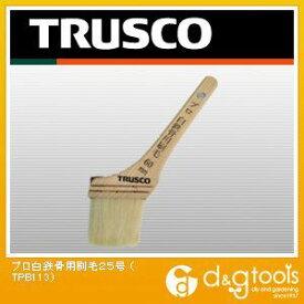 トラスコ プロ白鉄骨用刷毛25号 TPB113