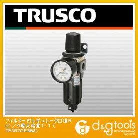 TRUSCO フィルターレギュレーター口径Rc1/4最大流量1.1 TP-3RTOFGB-8