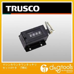 トラスコ マシンカウンタ ワンタッチリセット 4ケタ 数取器 TWK4 個