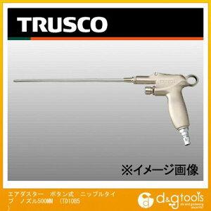 トラスコ(TRUSCO) エアダスターボタン式ニップルタイプノズル500mm 618 x 127 x 25 mm TD-10B-5