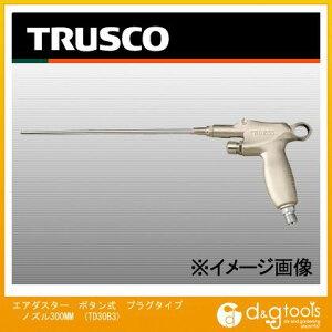 トラスコ(TRUSCO) エアダスターボタン式プラグタイプノズル300mm 419 x 121 x 24 mm TD-30B-3