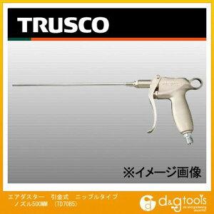 トラスコ(TRUSCO) エアダスター引金式ニップルタイプノズル500mm 618 x 127 x 26 mm TD-70B-5