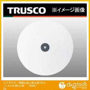 トラスコ(TRUSCO) エアダスター用跳ね返り防止板Φ150(ノズル外径Φ5用) 182 x 153 x 8 mm TDHB5150