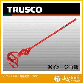 TRUSCO パワーミキサー高粘度用 TM-60