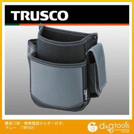 トラスコ(TRUSCO) 腰袋2段携帯電話ホルダー付きグレー 212 x 177 x 108 mm TWP2GY