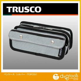 トラスコ(TRUSCO) 【在庫限り特価】ペンケースシルバー 211 x 89 x 50 mm TC-PC-SV