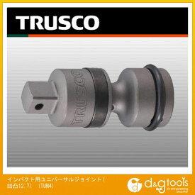 トラスコ インパクト用ユニバーサルジョイント(凹凸12.7) TUN4 個