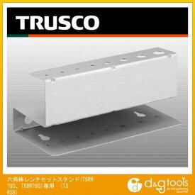 TRUSCO 六角棒レンチセットスタンド(TSRR−8S、TSBR−8S)専用 TSRS-8