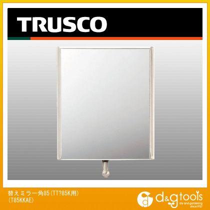 TRUSCO 替えミラー角85(TT−85K用) T85K-KAE