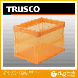 TRUSCO スケルコン折りたたみコンテナ20Lオレンジ OR TR-S20OR
