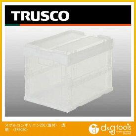 トラスコ(TRUSCO) スケルコンオリコン20L(蓋付)透明 TM 365 x 280 x 79 mm TRSC20 1個