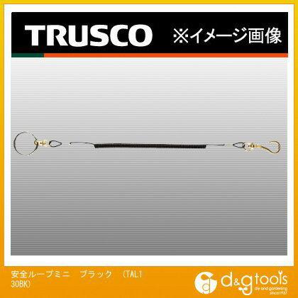 トラスコ 安全ループミニ ブラック TAL130BK