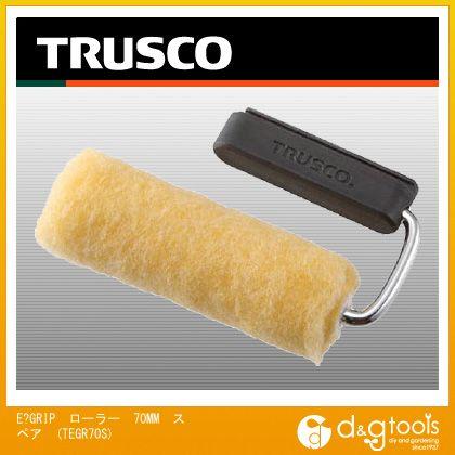 TRUSCO E−GRIPローラー70MMスペア TEGR-70S