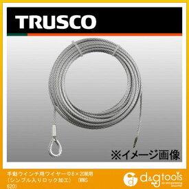 トラスコ(TRUSCO) 手動ウインチ用ワイヤーΦ6X20m用(シンブル入ロック加工) 234 x 252 x 60 mm WWS620