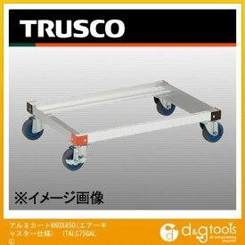 TRUSCO アルミカート内寸660X450エアーキャスター TALC-75G-ALG