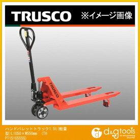 トラスコ ハンドパレットトラック1.5t(軽量型)L1050×W550mm THPT1510555S