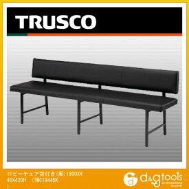 トラスコ(TRUSCO) ロビーチェア背付き1800X446X420H黒 1830 x 700 x 105 mm TMC1944BK