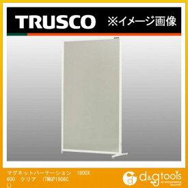 トラスコ(TRUSCO) マグネットパーテーション600XH1800クリア 1980 x 620 x 52 mm TMGP-1806CL