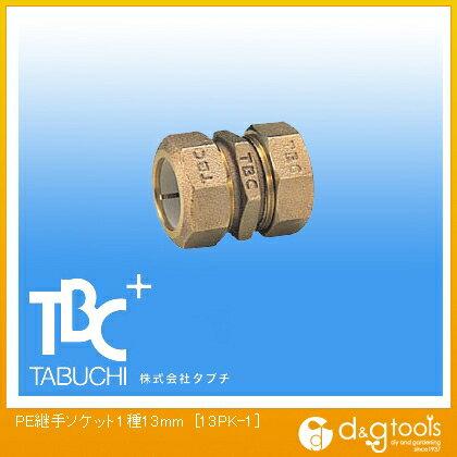 TBCタブチ PE継手ソケット1種 13mm 13PK-1
