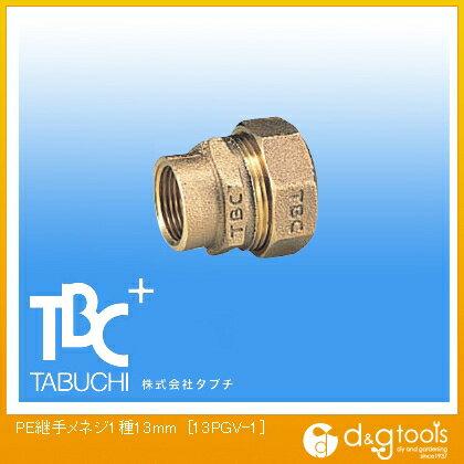 TBCタブチ PE継手メネジ1種 13mm (13PGV-1)