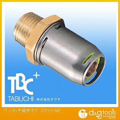 TBCタブチ ワンタッチ継手オス (OT10-M)