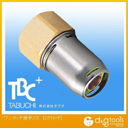 TBCタブチ ワンタッチ継手メス (OT10-F)