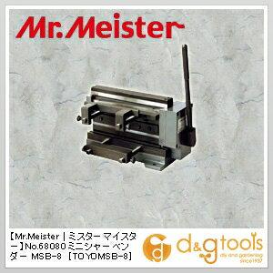ミスターマイスター No.68080 ミニシャーベンダー[TOYOMSB-8] MSB-8