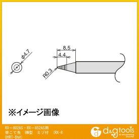 goot/グット RX−802AS・ RX−852AS用替こて先 BM型 ミゾ付 交換こて先 RX80HRTBM RX-80HRT-BM