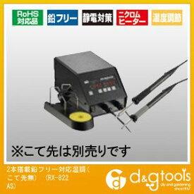 goot/グット 2本搭載鉛フリー対応温調(こて先無) RX-822AS