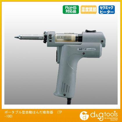 太洋電機(goot) グットポータブル自動ハンダ吸取器(1S(PK)=1台入) TP-100