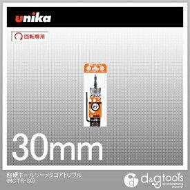 ユニカ 超硬ホールソーメタコアトリプル 超硬ホルソー MCTR-30