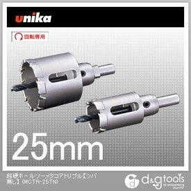 ユニカ 超硬ホールソーメタコアトリプル(ツバ無し)超硬ホルソー MCTR-25TN