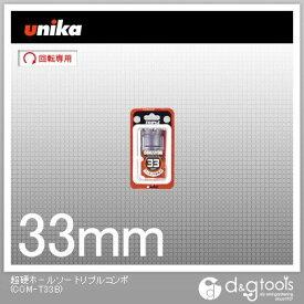 ユニカ 超硬ホールソー トリプルコンボ ボディのみ COM-T33B