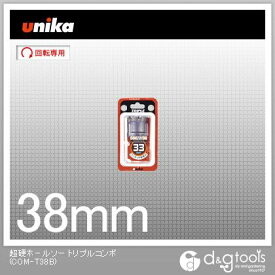 ユニカ 超硬ホールソー トリプルコンボ ボディのみ COM-T38B