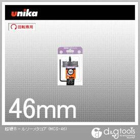 ユニカ 超硬ホ-ルソーメタコア(超硬ホルソー) 46mm (MCS-46)