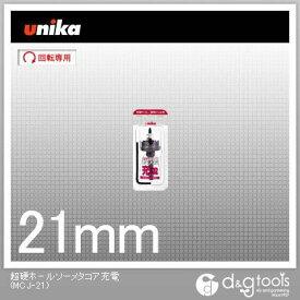 ユニカ 超硬ホールソーメタコア充電 超硬ホルソー (MCJ-21)