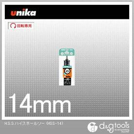 ユニカ H.S.S.ハイスホールソー 14mm HSS-14