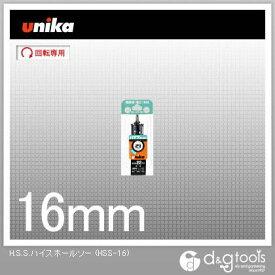 ユニカ H.S.S.ハイスホールソー 16mm HSS-16